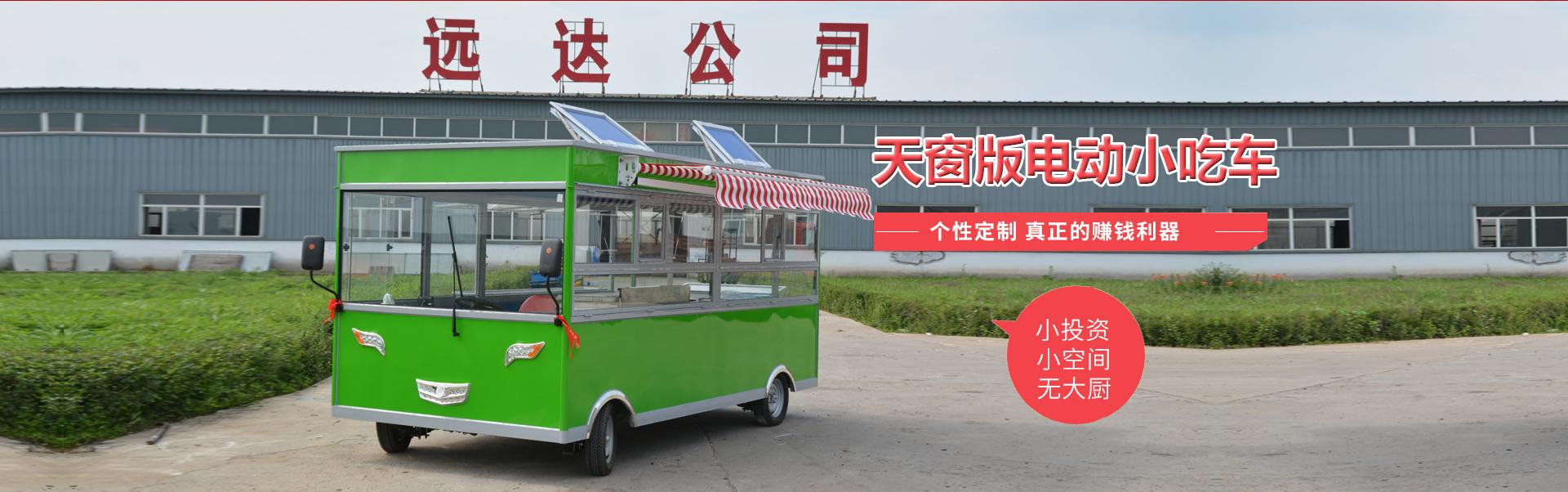 哈尔滨电动小吃车