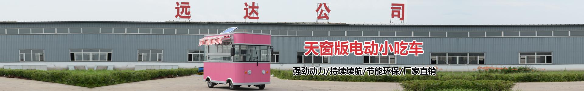 哈尔滨电动餐车